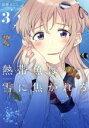 【中古】 熱帯魚は雪に焦がれる(3) 電撃C NEXT/萩埜まこと(著者) 【中古】afb