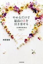 【中古】やめるだけで最高の恋を引き寄せる人生が瞬く間に変わる5つのノート/西原愛香(著者)【中古】afb
