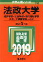 【中古】 法政大学 経済学部・社会学部・現代福祉学部・スポー