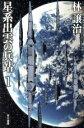 【中古】 星系出雲の兵站(1) ハヤカワ文庫JA/林譲治(著者) 【中古】afb