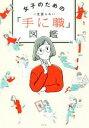 【中古】 一生困らない女子のための「手に職」図鑑 /華井由利奈(著者) 【中古】afb