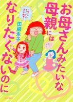【中古】 お母さんみたいな母親にはなりたくないのに コミックエッセイ /田房永子(著者) 【中古】afb