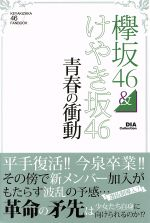 TV関連本, その他  4646 KEYAKIZAKA 46 FANBOOK DIA Collection46() afb