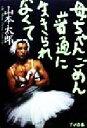 【中古】 母ちゃんごめん普通に生きられなくて /山本太郎(著者) 【中古】afb
