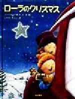 【中古】 ローラのクリスマス /いけだかよこ(訳者),クラウスバウムガート(その他) 【中古】afb