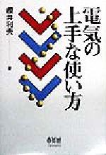【中古】電気の上手な使い方/桜井利夫(著者)【中古】afb