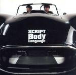 【中古】 Body Language /SCRIPT 【中古】afb