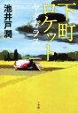 【中古】 下町ロケット ヤタガラス /池井戸潤(著者) 【中古】afb