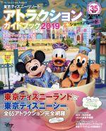 旅行・留学・アウトドア, ガイドブック  (2019) 35 My Tokyo Disney R afb