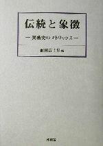【中古】伝統と象徴美術史のマトリックス/前田富士男(編者)【中古】afb