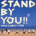 【中古】 STAND BY YOU /SHAKALABBITS/175R 【中古】afb