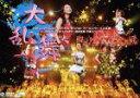 【中古】 Hello!Project 2005 Winter オールスターズ大乱舞〜A HAPPY NEW POWER!飯田圭織 卒業スペシャル〜 /モーニング 【中古】afb