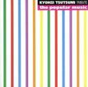【中古】 KYOHEI TSUTSUMI TRIBUTE the popular music /(オムニバス),山崎まさよし,柴咲コウ,徳永英明,つんく♂,BONNIE 【中古】afb