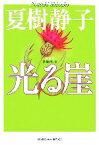 【中古】 光る崖 新装版 光文社文庫/夏樹静子【著】 【中古】afb