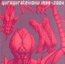 【中古】 1998−2004 /ゆらゆら帝国 【中古】afb