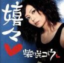 【中古】 嬉々(初回限定盤)(DVD付) /柴咲コウ 【中古】afb