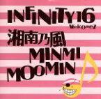 【中古】 Dream Lover /INFINITY16 welcomez 湘南乃風、MINMI、MOOMIN,INFINITY16 welcomez 湘南乃風/ 【中古】afb
