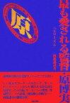 【中古】 最も愛される監督・原博実 「ヒロミズム」 /西部謙司【著】 【中古】afb