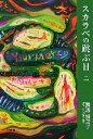 【中古】 スカラベの跳ぶ日(2) /渡辺富美子【著】 【中古】afb