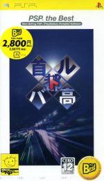【中古】 首都高バトル PSP the Best(再販) /PSP 【中古】afb