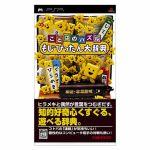 【中古】 ことばのパズル もじぴったん大辞典 /PSP 【中古】afb