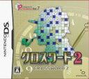 【中古】 クロスワード2 パズルシリーズVol.7 /ニンテンドーDS 【中古】afb