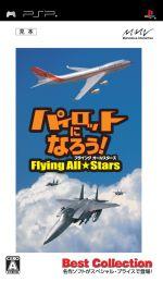 プレイステーション・ポータブル, ソフト  Best Collection PSP afb