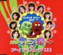 【中古】 ポンキッキ・メドレー2007 /ガチャピン・ムックとアイドリング!!! 【中古】afb