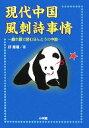 ブックオフオンライン楽天市場店で買える「【中古】 現代中国風刺詩事情 戯れ謡で読むほんとうの中国 /邱奎福【著】 【中古】afb」の画像です。価格は110円になります。