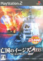 【中古】 亡国のイージス2035 ウォーシップガンナー コーエー定番シリーズ /PS2 【中古】afb