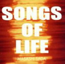 【中古】 償い〜SONGS OF LIFE /さだまさし 【中古】afb
