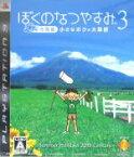 【中古】 ぼくのなつやすみ3 ‐北国篇- 小さなボクの大草原 /PS3 【中古】afb