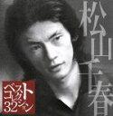 【中古】 ベスト・コレクション32 /松山千春 【中古】afb
