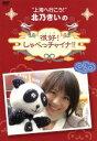 【中古】 北乃きいの「很好!しゃべっチャイナ」DVD−BOX...