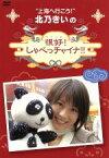 【中古】 北乃きいの「很好!しゃべっチャイナ」DVD−BOX /北乃きい,阿部力 【中古】afb