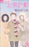 【中古】 上京日和(4) フラワーC/藤井みつる(著者) 【中古】afb