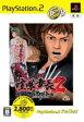 【中古】 喧嘩番長2 〜フルスロットル〜 Playstation2 the Best /PS2 【中古】afb