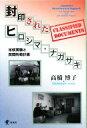 ブックオフオンライン楽天市場店で買える「【中古】 封印されたヒロシマ・ナガサキ 米核実験と民間防衛計画 /高橋博子【著】 【中古】afb」の画像です。価格は348円になります。