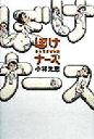 【中古】 ぼけナース(3) 新米看護婦物語-新米看護婦物語 /小林光恵(著者) 【中古】afb