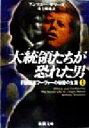 【中古】 大統領たちが恐れた男(上) FBI長官フーヴァーの秘密の生涯 新潮文庫/アンソニーサマ...