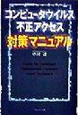 ブックオフオンライン楽天市場店で買える「【中古】 コンピュータウイルス 不正アクセス対策マニュアル /中村達(著者 【中古】afb」の画像です。価格は108円になります。