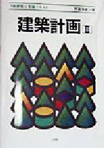 【中古】建築計画(2)1級建築士受験テキスト/阿部享史(著者)【中古】afb