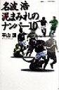 【中古】 名波浩 泥まみれのナンバー10 地球スポーツライブラリー/平山譲(著者) 【中古】afb