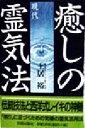 【中古】 癒しの現代霊気法 伝統技法と西洋式レイキの神髄 /
