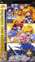 プレイステーション・ポータブル, ソフト  PC Engine BEST Collection PSP afb