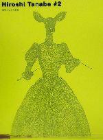 【中古】 HIROSHI TANABE(#2) 田辺ヒロシ作品集 /田辺ヒロシ(著者) 【中古】afb