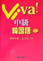 【中古】 Viva!中級韓国語 /野間秀樹(著者),金珍娥(著者) 【中古】afb