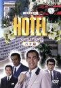 【中古】 HOTELスペシャル'92春