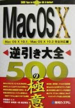 【中古】 Mac OS X逆引き大全500の極意 Mac OS 10 10.1/Mac OS 10 10.2完全対応 /新居雅行(著者),竹尾明子(著者),松尾真一郎(著者) 【中古】afb