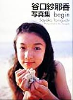 【中古】 begin 谷口紗耶香写真集 /山岸伸(その他) 【中古】afb